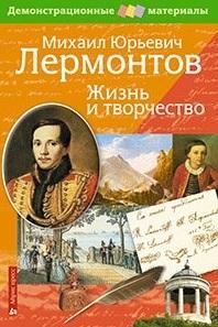 Гончарова Е. (ред.) М.Ю. Лермонтов. Жизнь и творчество. Демонстрационный материал для средней школы
