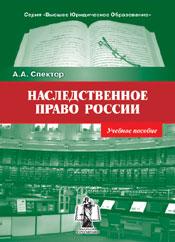 Наследственное право России Учеб. пос.