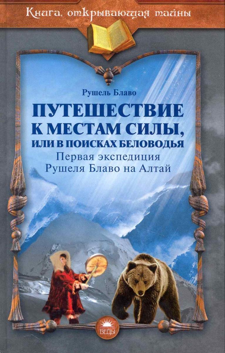 Блаво Р. Путешествие к местам силы или в поисках Беловодья