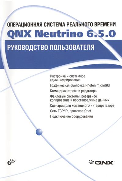 Кондукова Е. (ред.) Операционная система реального времени QNX Neutrino 6.5.0. Руководство пользователя цены онлайн