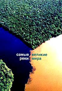 Махарадзе С. (пер.) Альбом Самые великие реки мира великие реки чая 5