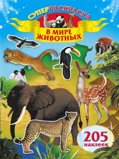 Глотова В., Горбунова И. (худ.) В мире животных. 205 наклеек ISBN: 9785170882342 глотова в худ азбука набор карточек