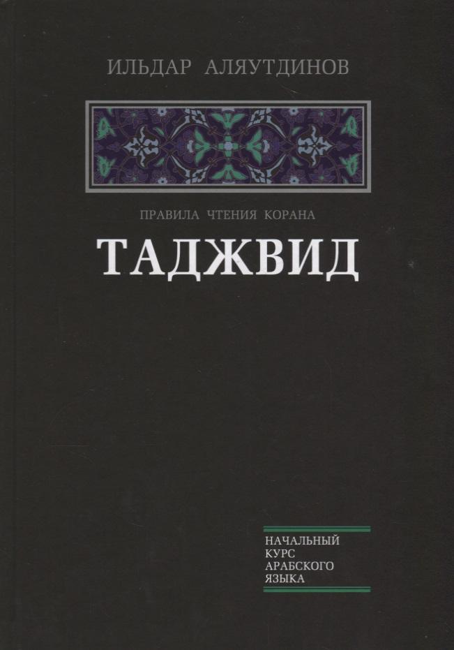 Аляутдинов И. Таджвид. Правила чтения Корана
