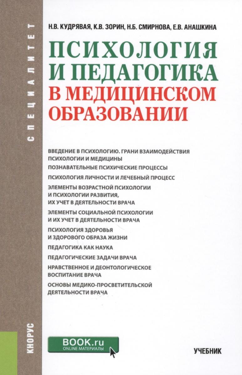 Кудрявая Н., Зорин К., Смирнова Н., Анашкина Е. Психология и педагогика в медицинском образовании. Учебник все цены