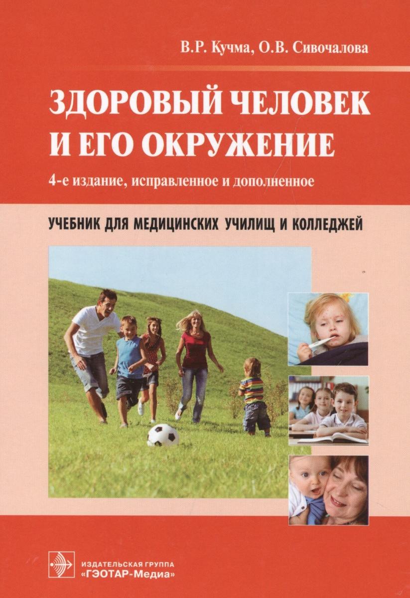 Кучма В., Сивочалова О. Здоровый человек и его окружение. Учебник для медицинских училищ и колледжей цена 2017
