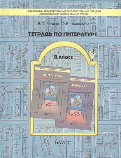 Тетрадь по литературе. 8 класс
