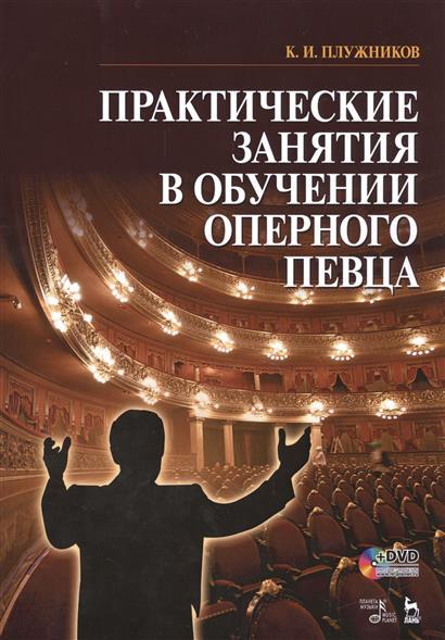 Практические занятия в обучении оперного певца. Ноты (+ DVD)