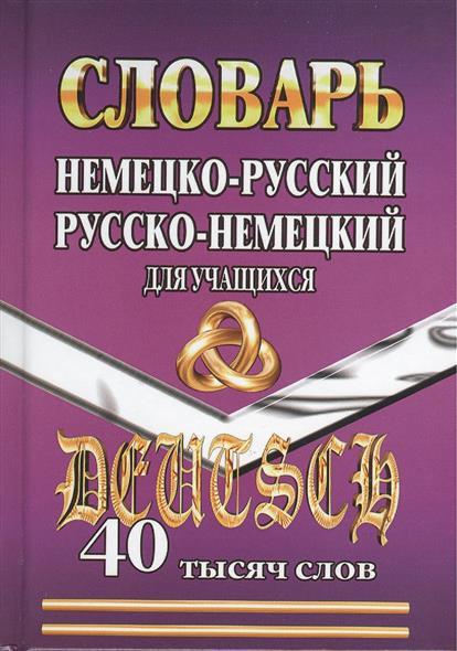 Немецко-русский русско-немецкий словарь для учащихся. 40 000 слов