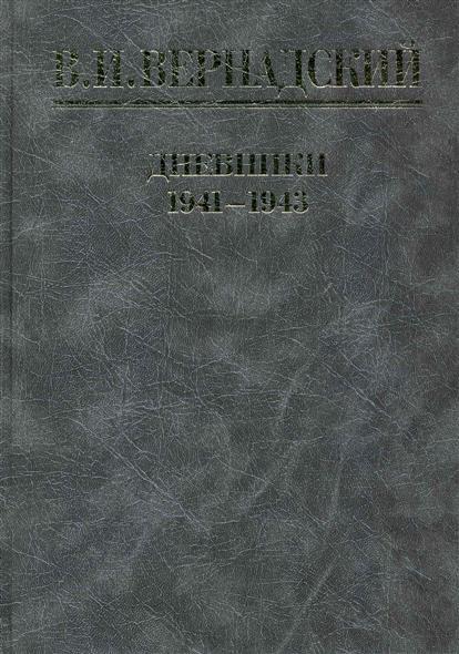 Вернадский Дневники 1941-1943