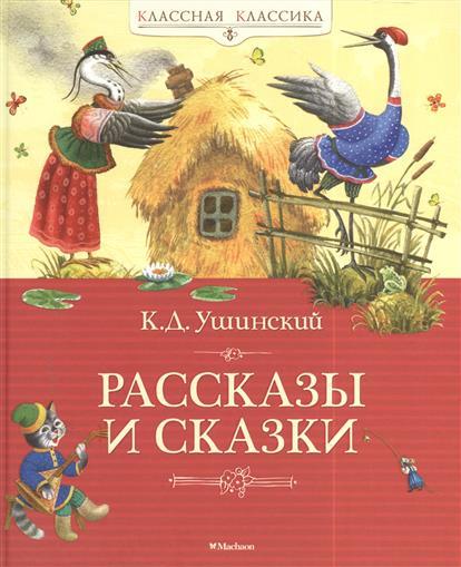 Ушинский К. Рассказы и сказки ушинский к д  русские сказки