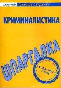 Шпаргалка по криминалистике ISBN: 9785409007300 федосюткин б справочник по медицинской криминалистике