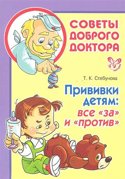 Прививки детям Все за и против