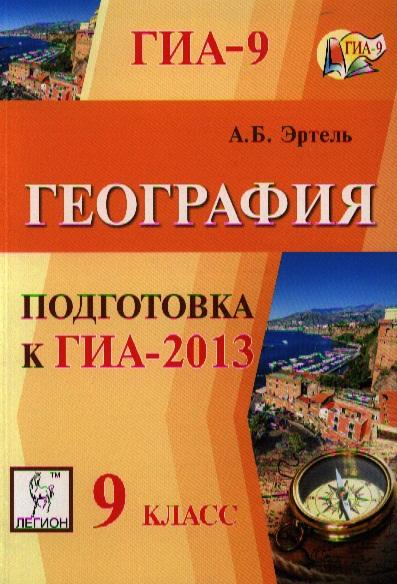 География. 9 класс. Подготовка к ГИА-2013. Учебно-методическое пособие