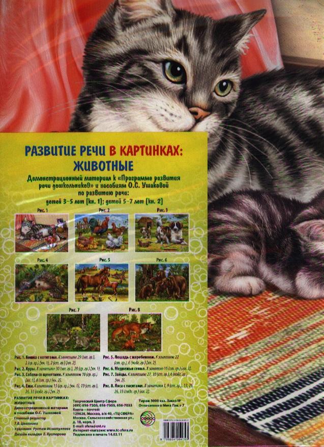 Цветкова Т. (ред.) Развитие речи в картинках Животные