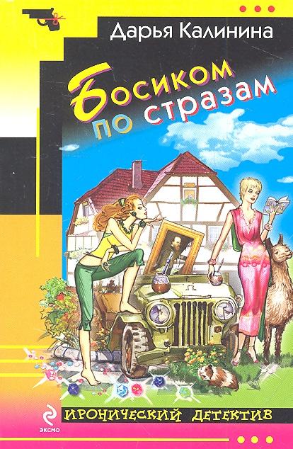 Калинина Д. Босиком по стразам