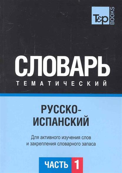 Русско-испанский тематич. словарь Ч.1