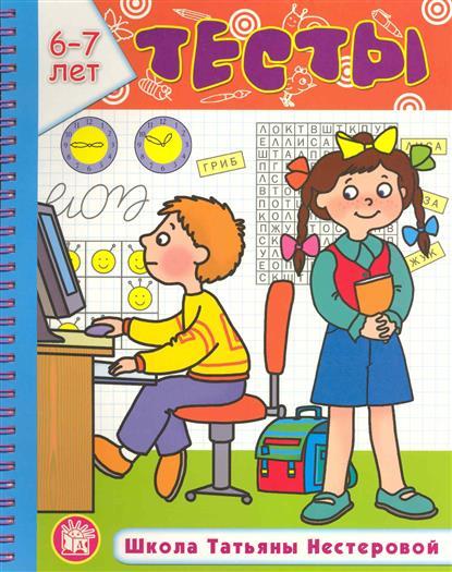 Тесты Школа Татьяны Нестеровой 6-7 лет