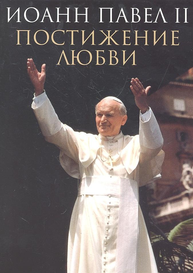 Иоанн Павел II Иоанн Павел 2 Постижение любви цена