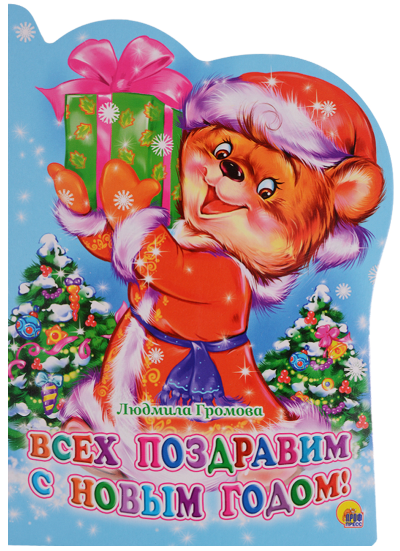 Громва Л. Всех поздравим с Новым Годом! веревка в всех поздравим с новым годом
