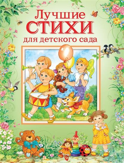 Барто А., Заходер Б. и др. Лучшие стихи для детского сада