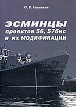 Апальков Ю. Эсминцы пр. 56,57бис и их модификации ю в апальков вмс великобритании авианосцы часть 1