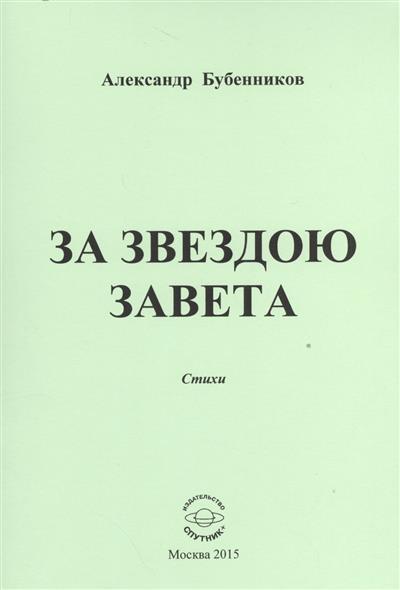 где купить Бубенников А. За звездою завета. Стихи ISBN: 9785997334260 дешево