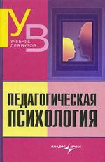 Клюева Н. Педагогическая психология Клюева ISBN: 5305000831 с с петренко педагогическая психология задачник