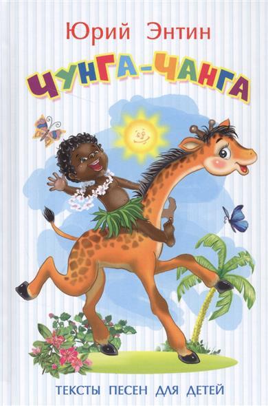 Чунга-Чанга. Тексты песен для детей