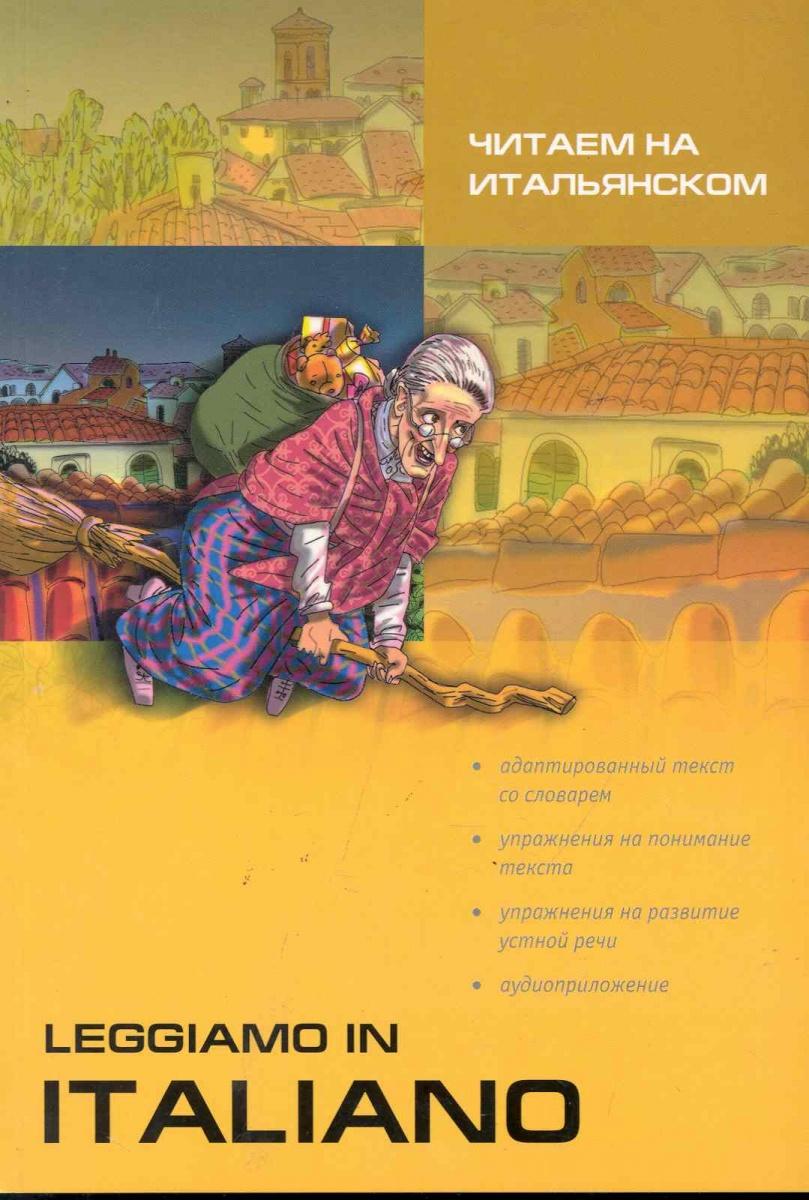 Ваничева Т. (сост.) Читаем на итальянском мореева т сост читаем детям от 5 до 7 лет isbn 9785699213856