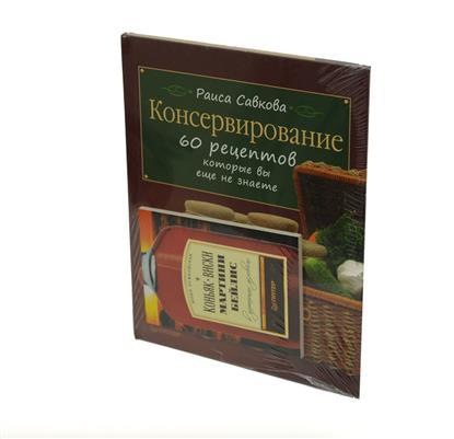 Консервирование: 60 рецептов, которые вы еще не знаете. Коньяк, виски, мартини, бейлис в домашних условиях (комплект из 2 книг)