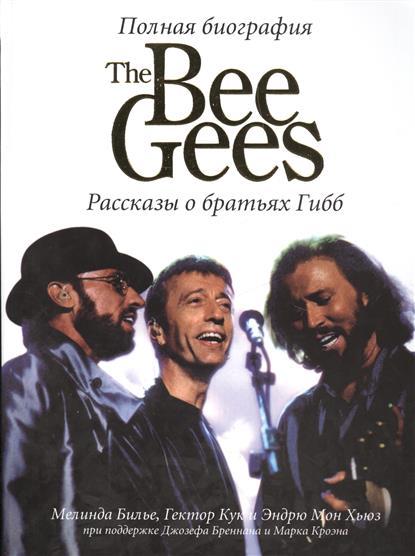 Полная биография The Bee Gees. Рассказы о братьях Гибб