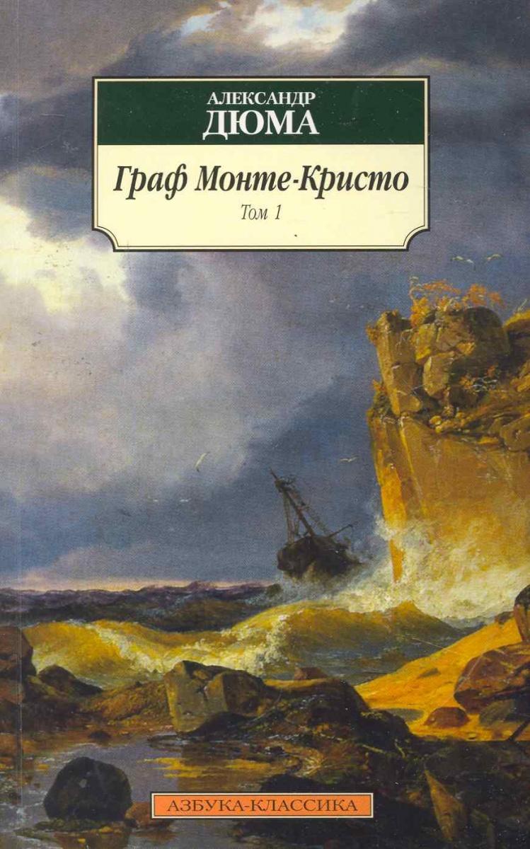 Дюма А. Граф Монте-Кристо 2тт дюма а граф монте кристо в двух томах том 1