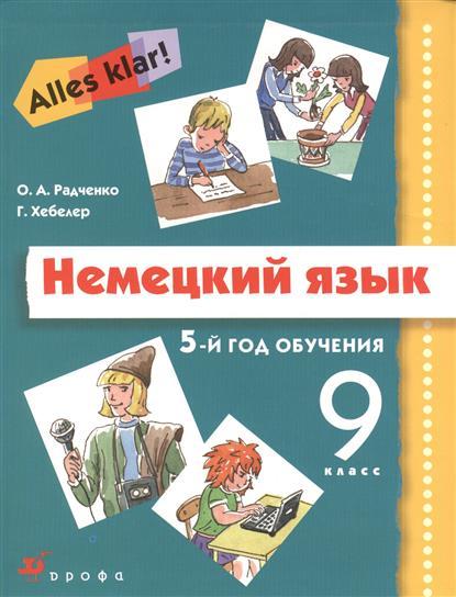 Немецкий язык. 5-й год обучения. 9 класс. Учебник для общеобразовательных учреждений. 4-е издание, стереотипное