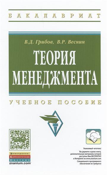 Грибов В.: Теория менеджмента. Учебное пособие