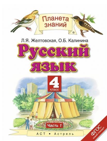 Обложки Учебников Русский Язык