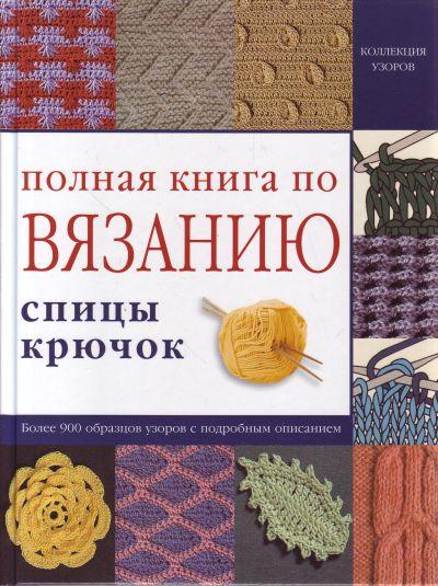 Полная книга по вязанию Спицы Крючок