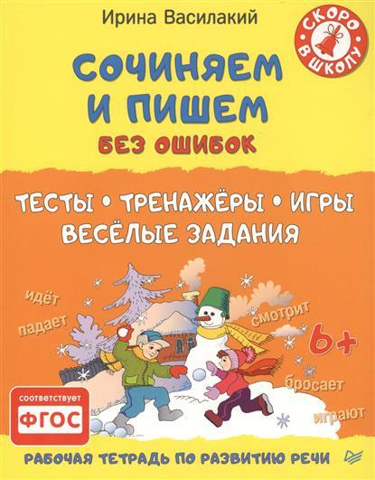 Василакий И. Сочиняем и пишем без ошибок. Тесты, тренажеры, игры, веселые задания. Рабочая тетрадь по развитию речи тренажеры