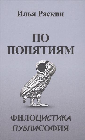 По понятиям. Филоцистика. Публисофия