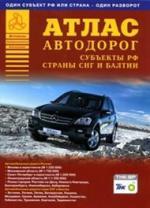 Атлас автодорог Субъекты РФ страны СНГ и Балтии