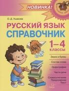 Русский язык. Справочник. 1-4 классы