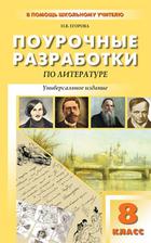 ПШУ 8 кл Литература