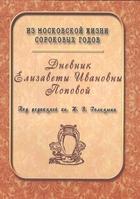Дневник Елизаветы Ивановны Поповой. 1847-1852