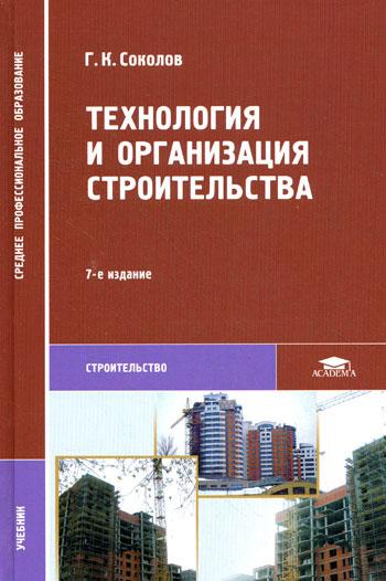 Соколов Г. Технология и организация строительства