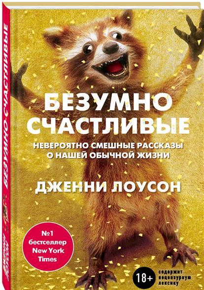 Лоусон Дж. Безумно счастливые ISBN: 9785699864775 безумно сексуальная кухня