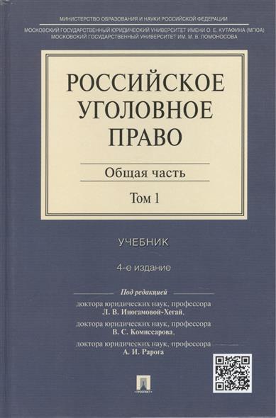 Российское уголовное право. Общая часть. В 2 томах. Том 1. Учебник. Издание четвертое, переработанное и дополненное