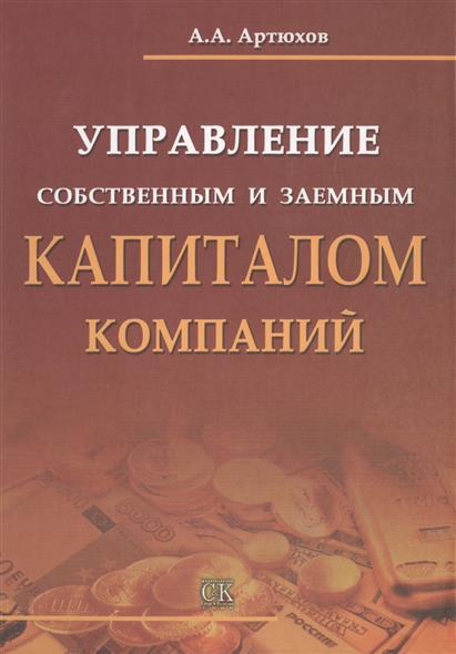 Артюхов А. Управление собственным и заемным капиталом компаний