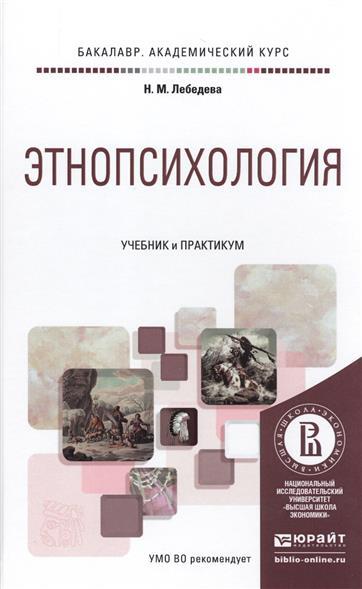 Этнопсихология. Учебник и практикум