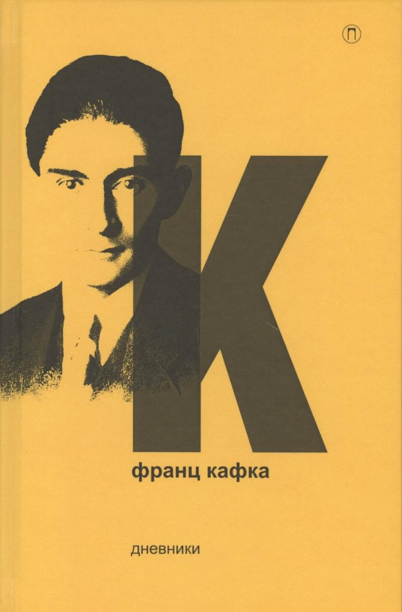 Кафка Ф.