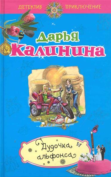 Калинина Д. Дудочка альфонса