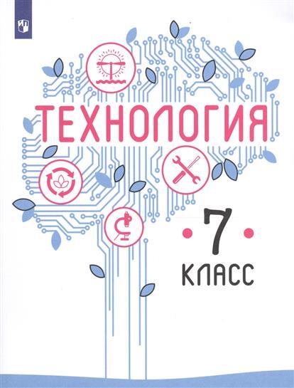 Технология. 7 класс. Учебное пособие для общеобразовательных организаций